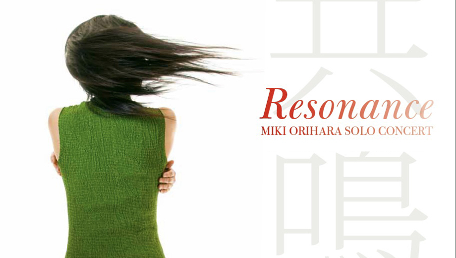 Solo Performance by Martha Graham Dance Co.'s Miki Orihara: