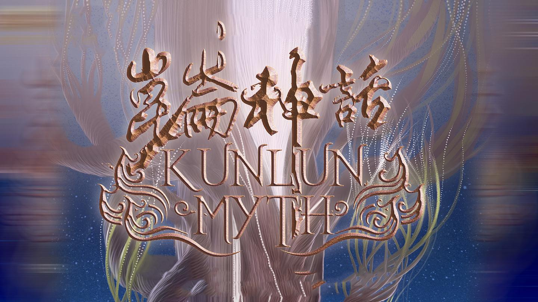 Chinese Musical