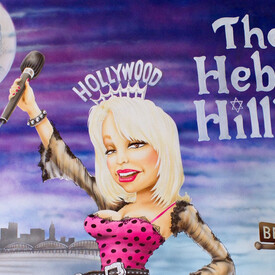 The Hebrew Hillbilly: Fifty Shades of Oy Vey!